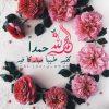 صورة Fatmah alsereidi
